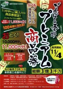 1万円で1万1千円分ご利用頂けますのでお得です!