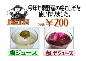 梅と紫蘇のジュース