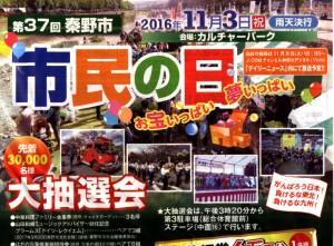 2016shimimmatsuri