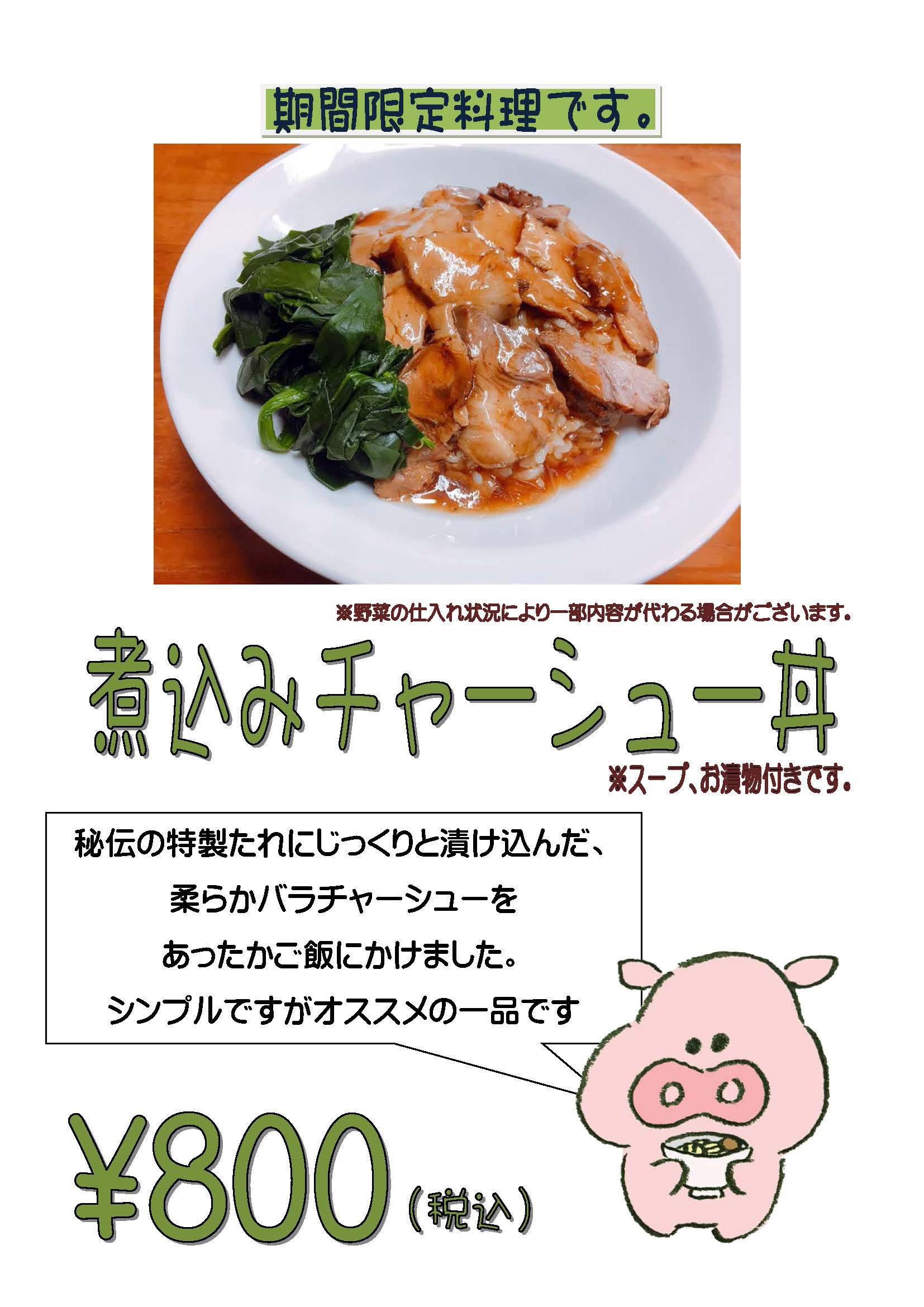 煮込みチャーシュー丼