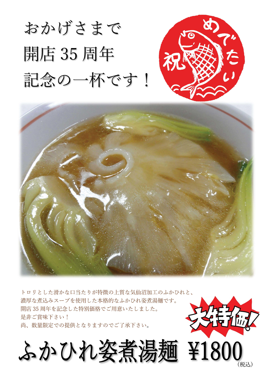 ふかひれ姿煮湯麺