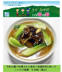 シイタケ湯麺