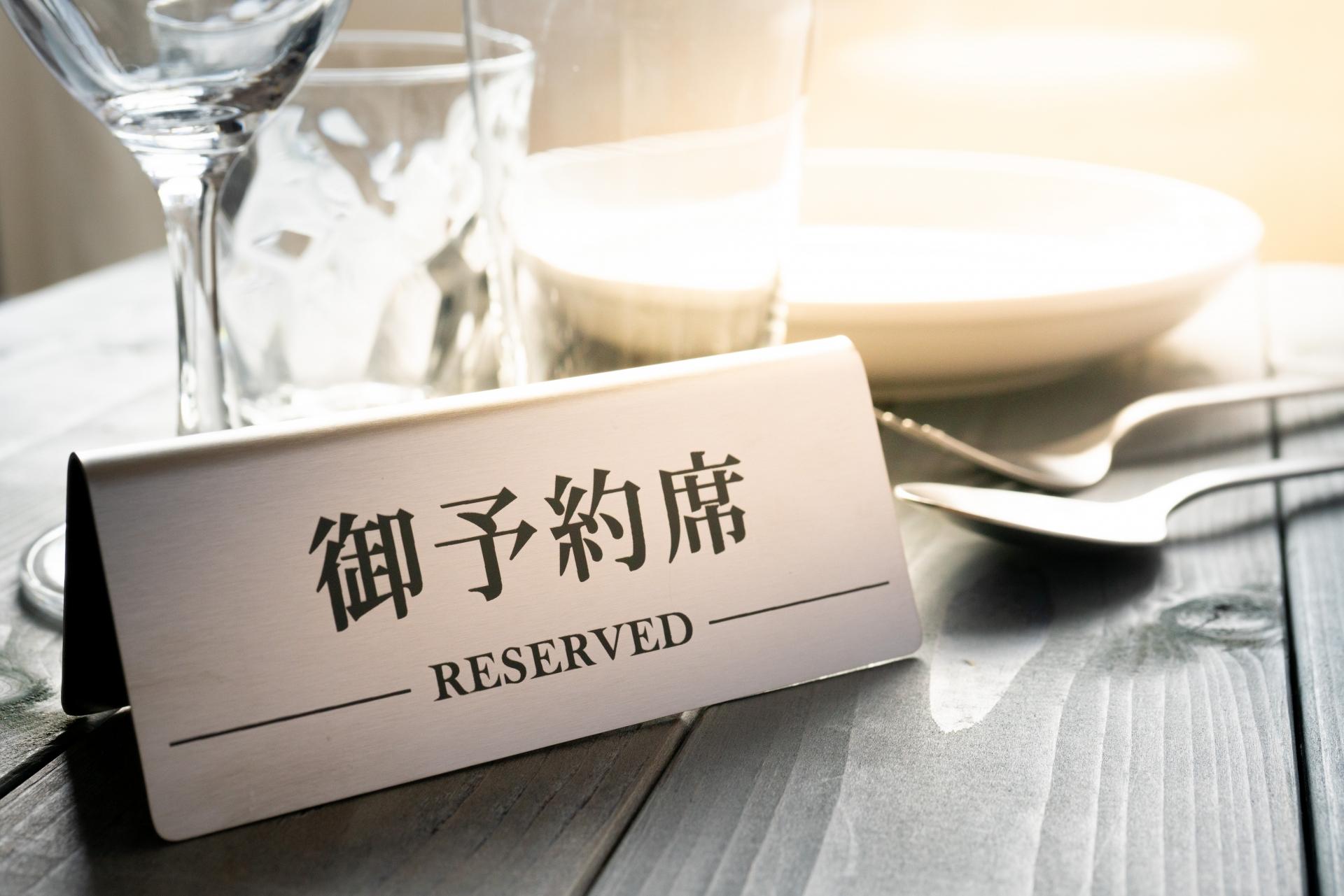 レストラン貸切のお知らせ