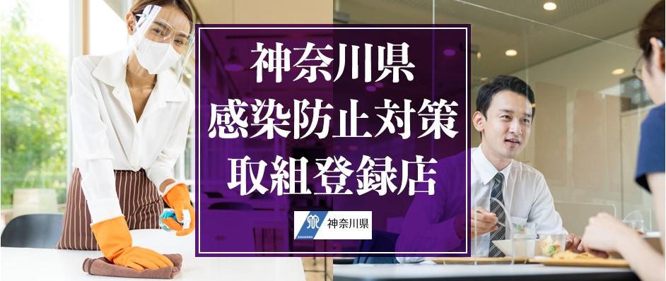 神奈川県コロナウイルス対策登録店