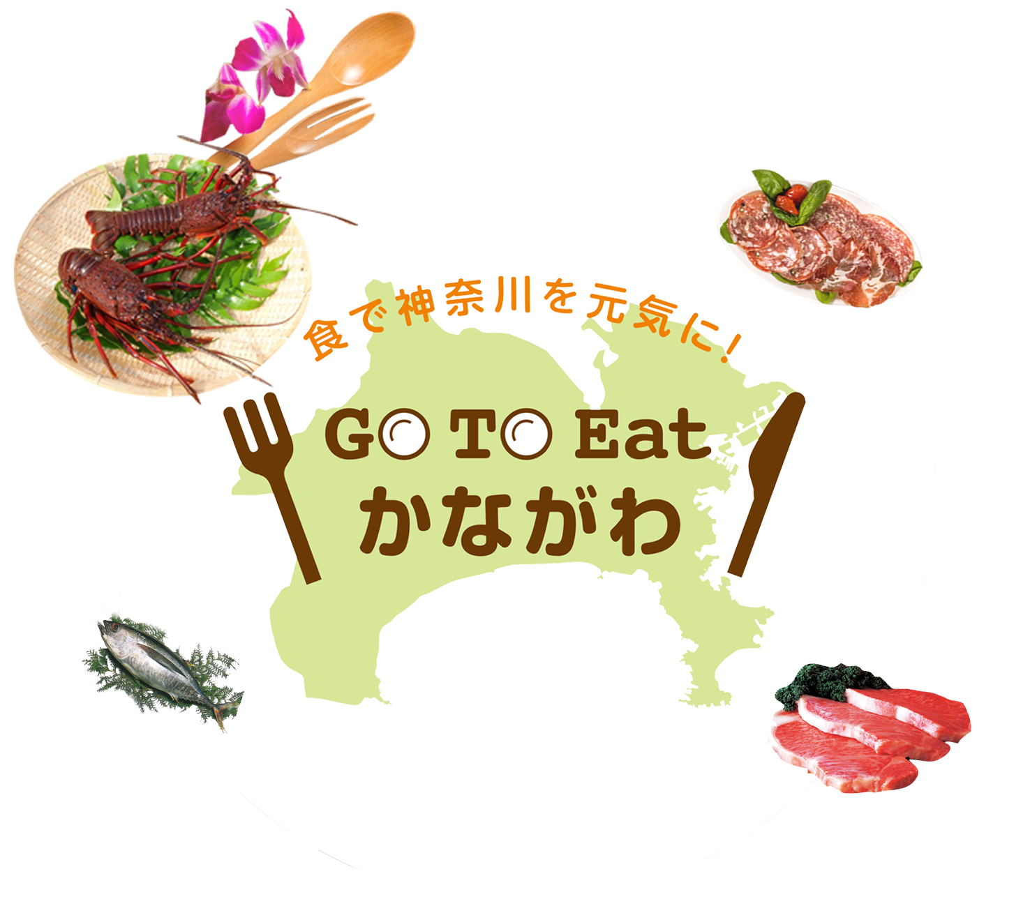 GO TO イート神奈川イラスト